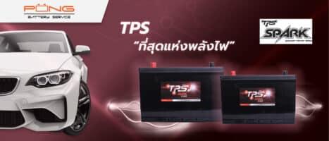 แบตเตอรี่ TPS