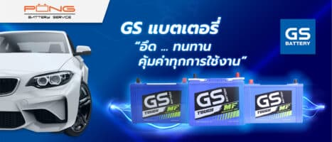 แบตเตอรี่ GS