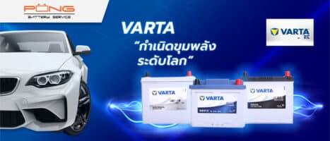 แบตเตอรี่ Varta