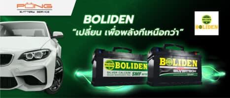 แบตเตอรี่ Boliden