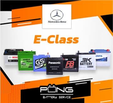 แบตเตอรี่ Benz E-Class