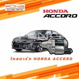 ไดสตาร์ท Honda Accord