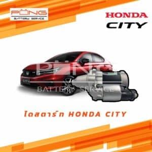 ไดสตาร์ท Honda City