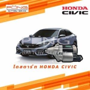 ไดสตาร์ท Honda Civic