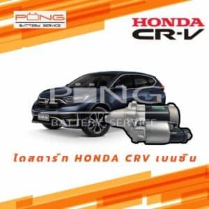 ไดสตาร์ท Honda CRV