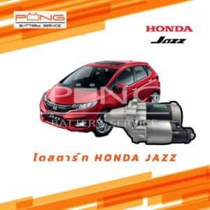 ไดสตาร์ท Honda Jazz