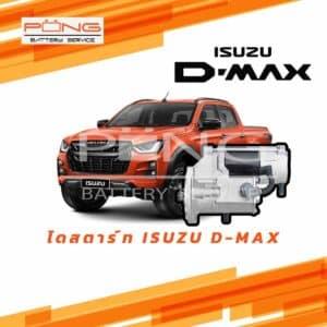 ไดสตาร์ท Isuzu Dmax