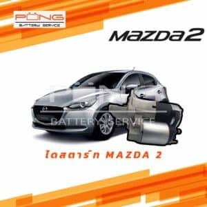 ไดสตาร์ท Mazda 2