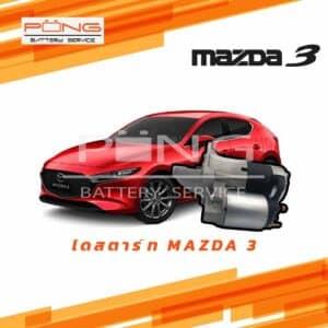 ไดสตาร์ท Mazda 3