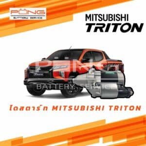 ไดสตาร์ท mitsubishi triton