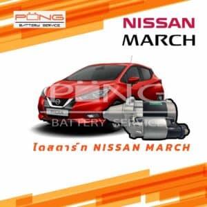 ไดสตาร์ท nissan march