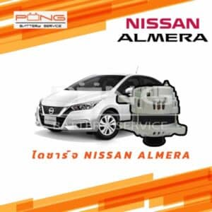 ไดชาร์จ nissan almera