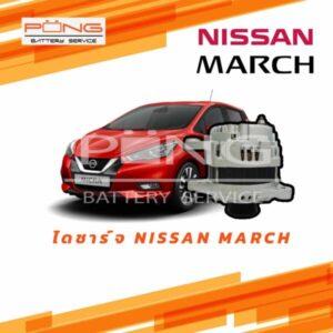 ไดชาร์จ nissan march